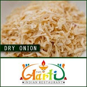 ドライオニオン 5kg 業務用,常温便,オニオン,Dry Onion,ノンフライ,ドライ,オニオン,スパイス,香辛料,ハーブ