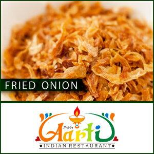 フライドオニオン 500g 常温便,オニオン,Fry Onion,揚げ玉ねぎ,ドライ,フライオニオン,スパイス,香辛料,ハーブ , RCP