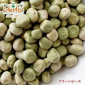グリーンピース 1kg / 1000g 業務用,常温便,豆,Green Peas,マタル,Mattal,乾燥,エンドウ , RCP