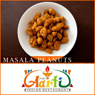 A Masa rappee nut (200 g) Indian cook handicraft! It is good to beer!