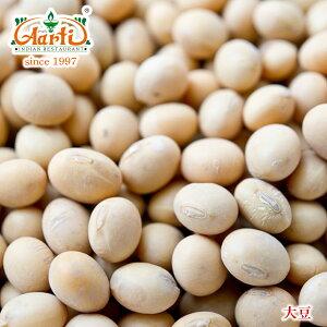 大豆 500g 業務用,常温便,大豆,ソヤビーン,枝豆,ビーンズ,ダイズ,Soybean , RCP
