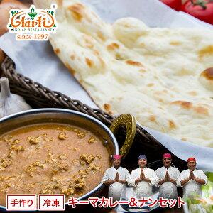 キーマカレー(250g)とナン(1枚)のセット日本でも有名なキーマカレー,鶏の挽肉をインドのレシピで調合したスパイスで仕上げています,インドカレー,キーマカレー,チキンカレー,カレー,