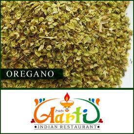オレガノ 1kg / 1000g 常温便,葉,Oregano,ドライ,ハーブ,スパイス,香辛料 ,