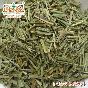 レモングラス カット 1kg / 1000g 常温便,葉,Lemon grass cut,ドライ,ハーブ,スパイス,香辛料 ,