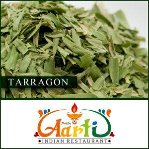 タラゴン 1kg / 1000g 常温便,葉,Tarragon,ドライ,ハーブ,スパイス,香辛料 , RCP