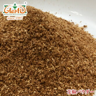 In 花椒 powder 1 kg / 1,000 g 14,000 yen or more