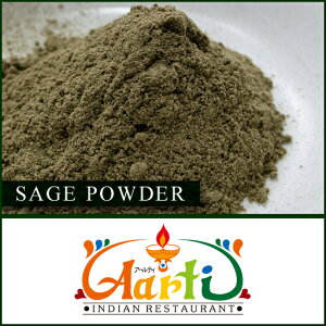 セージパウダー 3kg 常温便,粉末,Sage,ドライ,ハーブ,スパイス,香辛料 , RCP