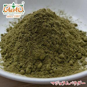 マジョラムパウダー 1kg / 1000g 常温便,粉末,Marjoram Powder,ドライ,ハーブ,スパイス,香辛料 ,