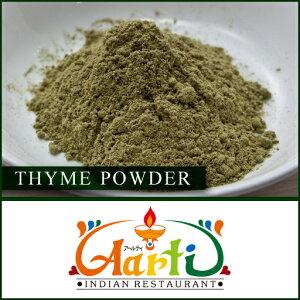 タイムパウダー 1kg / 1000g 常温便,粉末,Thyme Powder,ドライ,ハーブ,スパイス,香辛料 合計,