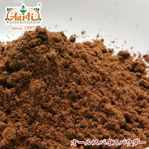 オールスパイスパウダー 250g 常温便,粉末,Allspice Powder,ピメント ,
