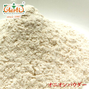 オニオンパウダー 1kg / 1000g 常温便,粉末,Onion Powder,玉ねぎ,玉葱 ,