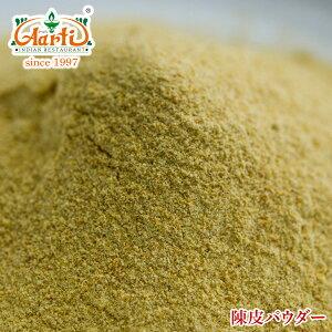 陳皮パウダー 1kg / 1000g 常温便,Chinpi Powder,ドライ,ハーブ,スパイス,香辛料 ,