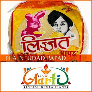 Lijjat プレーンパパド 胡椒なし 200g 1袋 Plain Udad Papad without Pepper,せんべい 常温便,ドライ