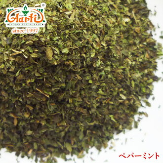 10 kg of peppermint leaf thin tortoise cuts
