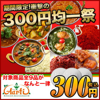 300 yen even Thanksgiving! You can choose from selected items item!