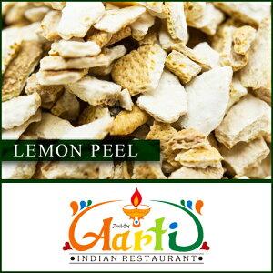 レモンピール 500g 常温便,Lemon Peel,レモン,皮,ドライ,ハーブ,スパイス,香辛料 ,