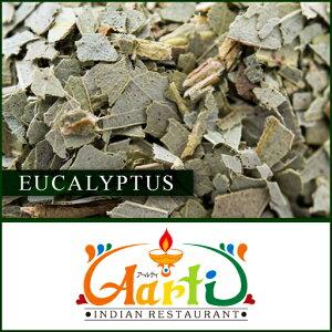 ユーカリプタス 500g 常温便,Eucalyptus,ユーカリ,ユウカリ,ドライ,ハーブ,スパイス,香辛料  14000円以上で送料無料,