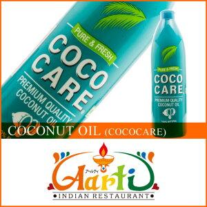 COCOCARE ココナッツオイル 500mlCoconut Oil ココナッツオイル ケトン体 オイル ココナッツ ナリヤル ココナツ カレー タイカレー ダイエット 髪 椰子の実 食材 業務用 卸売 仕入