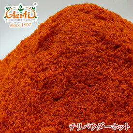 チリパウダー ホット 3kg Chilli Powder Hot 常温便,唐辛子,粉末,チリパウダー,辛味,スパイス,ハーブ,香辛料,調味料,業務用,取寄,卸売,仕入 ,