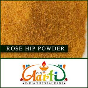ローズヒップパウダー 1kg / 1000g常温便,Rose Hip Powder,ハーブティー,Herb,ハーブ,業務用 合計3980円以上のご注文で送料無料,