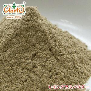 レモングラスパウダー 500g 常温便,Lemon grass Powder,ドライ,ハーブ,スパイス,香辛料 ,