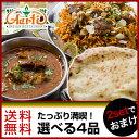 神戸アールティー 本格インドカレー満喫セット 送料無料, 選べるカレー2品+チーズナンorチキンビリヤニを2品の4品セ…