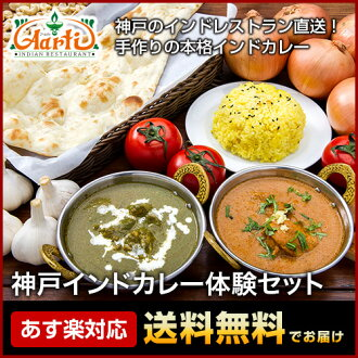 Products ■ Indian curries Indian curry set (4 pieces) Kobe store Altea directly from tomorrow's!