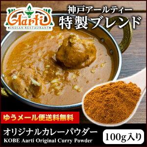 オリジナル カレーパウダー 100g ゆうメール便送料無料,  カレー粉は万能調味料,カップ麺 レトルトカレーに入れても美味しい レシピ付き 業務用 スパ活 アールティー カレー粉  Curry Powder ド