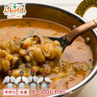 Use the ダールロビヤ Curry separately (170 g) ブラックアイビーンズ, Curry of the soft palate