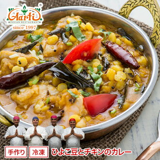 The smell of curry separately (170 g) of chick peas and chicken curry leaves and mustard seeds,