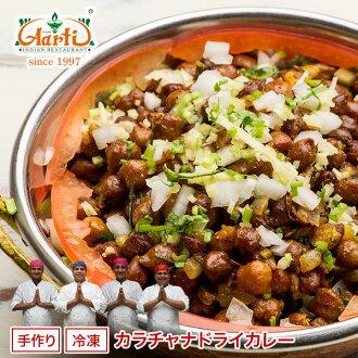 Dry Curry with black chickpeas Curry karachanadry single (170 g),