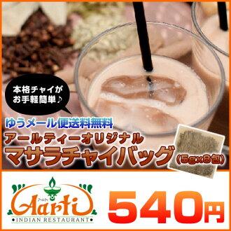 厚 Masala 柴袋在印度奶茶和香料使 Masala 柴阿迪用于原始混合正宗香料