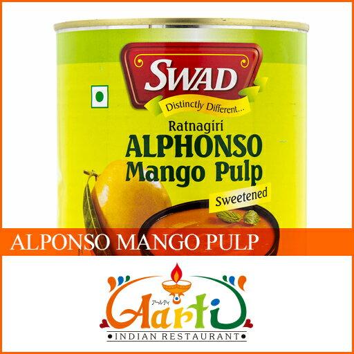 凹みありマンゴーピューレ 850g 1缶 インド産,業務用,通常便,缶,Mango Pulp,マンゴーパルプ 14000円以上で送料無料, RCP
