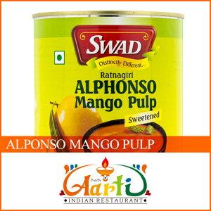 SWAD アルフォンソ マンゴーピューレ インド産 凹みあり 850g×12缶業務用 缶 Mango Pulp マンゴーパルプ 製菓材料