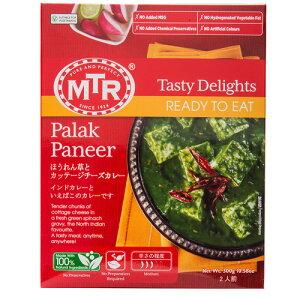 MTR パラックパニールカレー 300g 1袋2人前 ゆうパケット便対応ほうれん草とカッテージチーズカレーインドの大手食品メーカーの作った、インド人好みのレトルト本格インドカレー!簡単お湯
