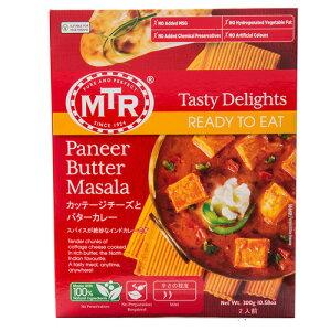 MTR パニールバターマサラカレー 300g 1袋2人前 ゆうパケット便対応バターとカシューナッツのカッテージチーズカレーインドの大手食品メーカーの作った、インド人好みのレトルト本格インド