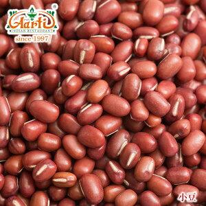 小豆 5kg (1kg×5袋) あずき豆業務用,常温便,製菓材料,和菓子,材料,餡子,アズキの実,ビーンズ,荅,Soybean , RCP