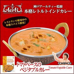 トマトベースのベジタブルカレー 神戸アールティー (180g) 常温便 本格スパイスを使用したレトルトインドカレー Tomato Vegetable Curry 合計, 専門店 通販 smtb-k,kb,RCP