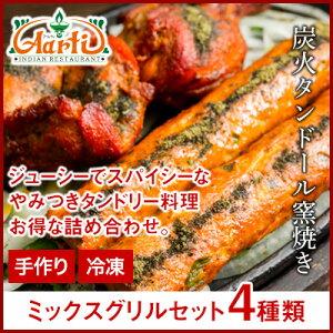 神戸アールティー 『ミックスグリルセット』 タンドリーチキンなど人気の料理3種類とインドのコロッケサモサの4品セット スパイスで食欲増進 カレー スパイス 通販 インド料理 14000円以上