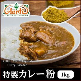 オリジナル カレーパウダー 1000g/1kg 送料無料Curry Powder 業務用 スパ活 アールティー カレー粉 ドライカレー スパイス 香辛料