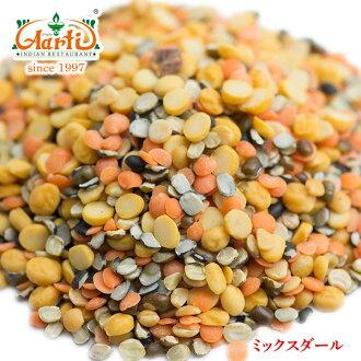 To 1 kg of mixture Dahl Mediterranean Sea-type dish! In bean Chickpea chick bean チャナ bean チャナ Garbanzo kabuli Chana gal van dzo Egyptian bean 14,000 yen or more