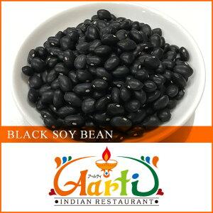 送料無料 黒大豆 5kg (1kg×5袋) 業務用,常温便,大豆,ソヤビーン,枝豆,ビーンズ,ダイズ,Soybean, RCP, 送料無料