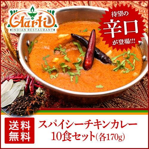 スパイシーチキンカレー (辛口) 170g×10個 送料無料 神戸発の人気カレー 大きめチキンの濃厚な旨みが病みつき 本場インドのレシピで調合 カレー インドカレー チキンカレー お中元 ギフト