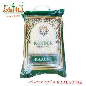 バスマティライス KAALA 5kg / 5000g パキスタン産,常温便,米,Basmati Rice,香り米,バスマティーライス,香米 送料無料, RCP