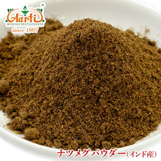 Get ready Get set! Go!, the normal temperature service for nutmeg powder India product 5 kg (*5 bag of 1 kg) duties, Nutmeg Powder, powder, a nutmeg, powder, a nutmeg, spice, herb, spice, seasoning, order, wholesale, the stocking, it is Kansai worker Don