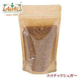 ココナッツシュガー 200g 調味料 砂糖 ココヤシ Coconut ココナツ パウダー ブラウンシュガー ナッツ 製菓材料 ゆうパケット送料無料