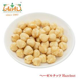 【送料無料】ヘーゼルナッツ 500g 無塩,ナッツ