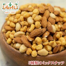 3種類のミックスナッツ 400g (味付き) 送料無料 アーモンド、ソフトコーン(塩味)、バターピーナッツをミックス