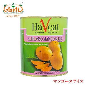 マンゴースライス 850g 1缶 インド産,業務用,通常便,缶,Mango Slice,マンゴースライス 14000円以上で送料無料, RCP