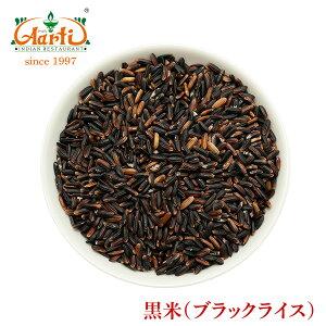 黒米 500g 業務用,常温便,ブラックライス,雑穀,米,神戸アールティー,ゆうパケット送料無料